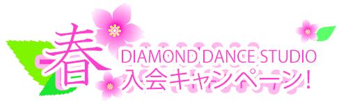 ダイヤモンドダンススタジオ 春の入会キャンペーン